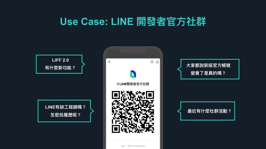 Use Case: LINE 樄咳ᘏਥොᐒᗭ LIFF 2.0 磪Ջ讕碝ۑ胼牫 य़疑᮷藯碝粚ਥ...