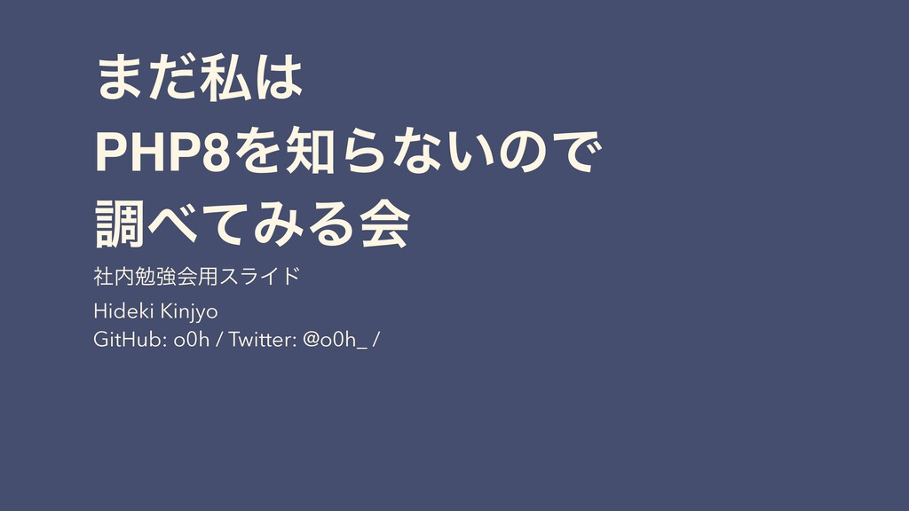 ·ͩࢲ PHP8ΛΒͳ͍ͷͰ ௐͯΈΔձ ࣾษڧձ༻εϥΠυ Hideki Kinj...