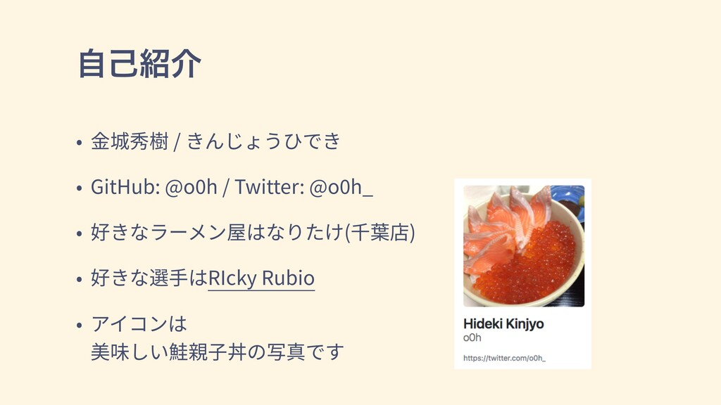 ࣗݾհ / GitHub: @o h / Twitter: @o h_ ( ) RIcky ...