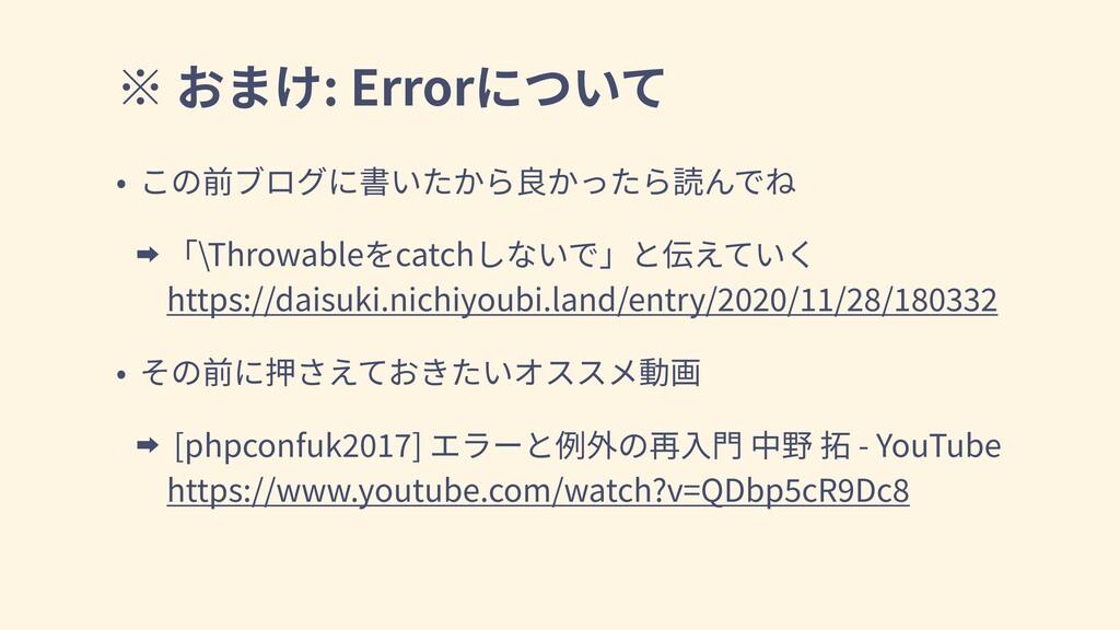 : Error \Throwable catch https://daisuki.nichiy...