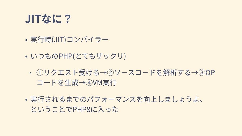 JIT (JIT) PHP( ) OP VM PHP