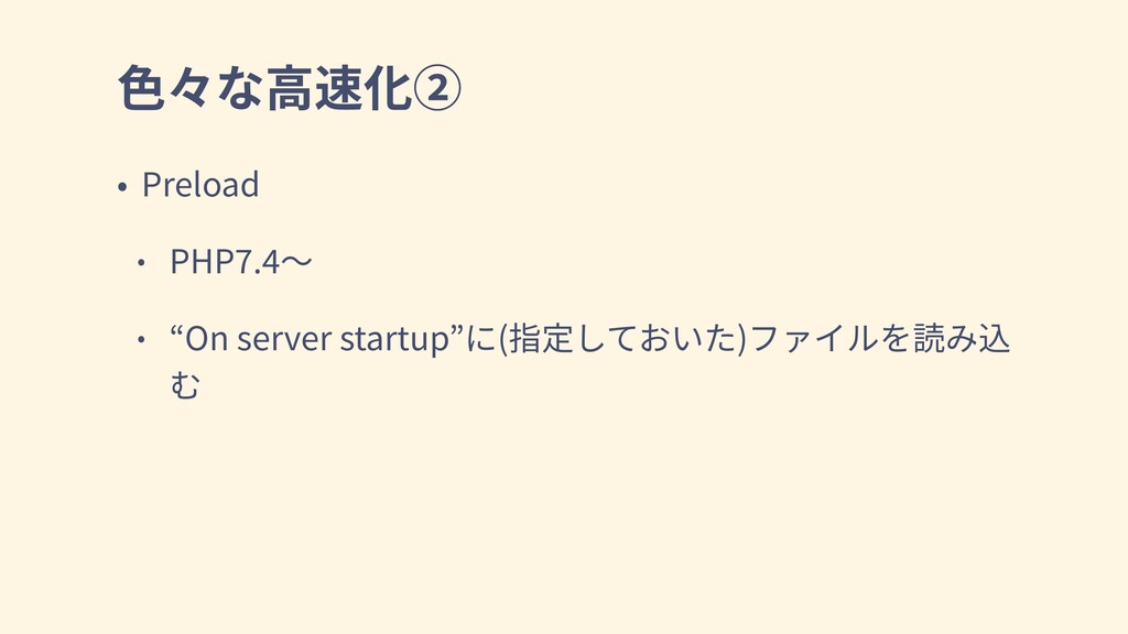 Preload PHP . On server startup ( )