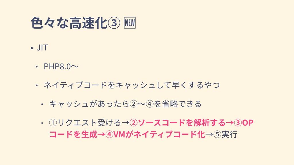 JIT PHP . OP VM