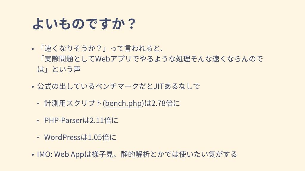 Web JIT (bench.php) 2.78 PHP-Parser 2.11 WordPr...