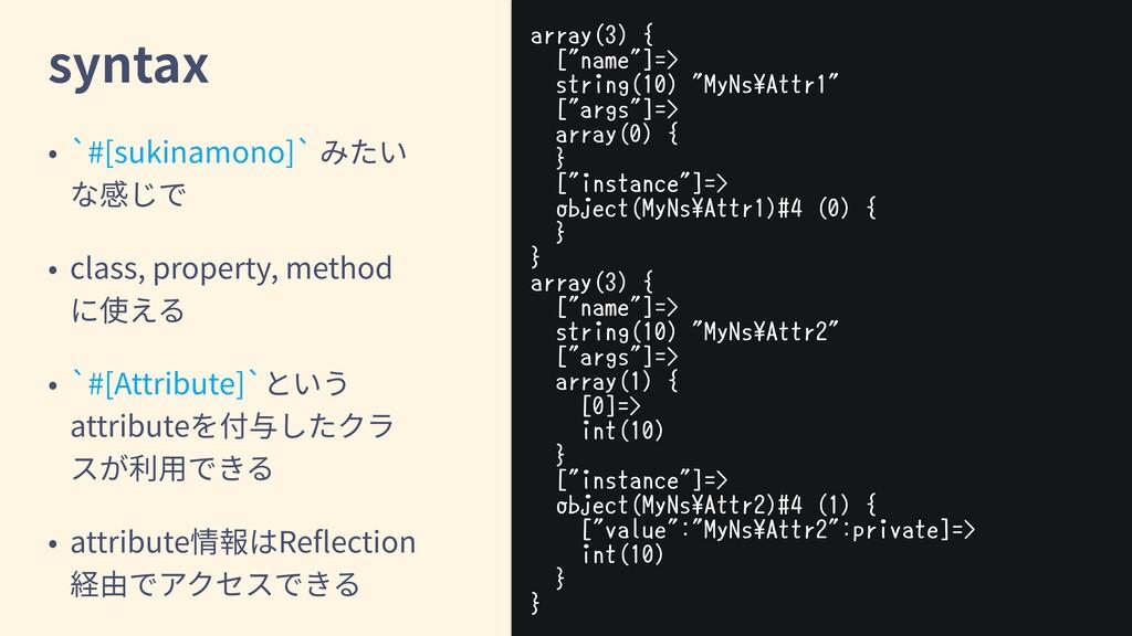 syntax `#[sukinamono]` class, property, method ...