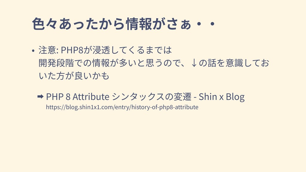 : PHP PHP Attribute - Shin x Blog https://blog....