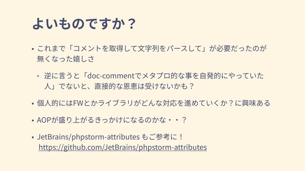 doc-comment FW AOP JetBrains/phpstorm-attribute...