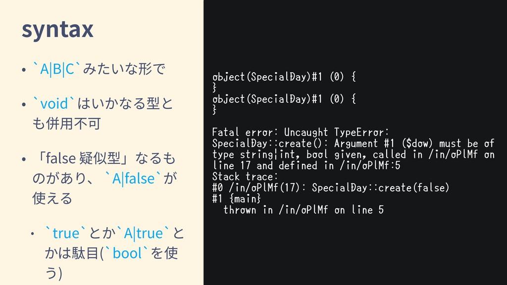 syntax `A|B|C` `void` false `A|false` `true` `A...