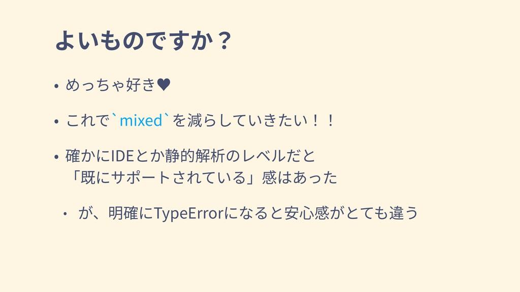 ェ `mixed` IDE TypeError