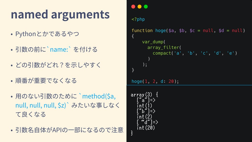 named arguments Python `name:` `method($a, null...