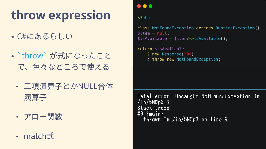 throw expression C# `throw` NULL match Fatal er...