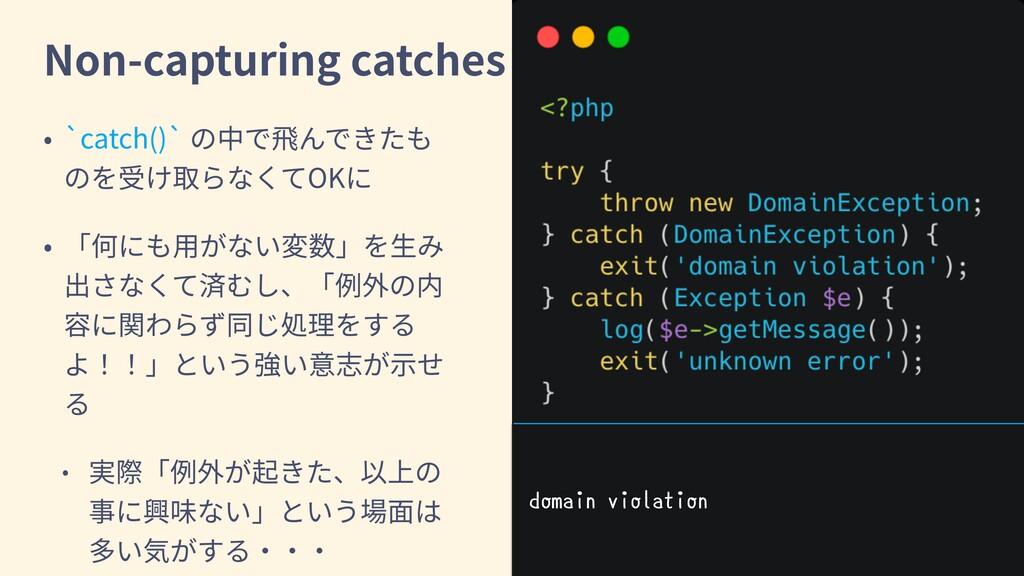 Non-capturing catches `catch()` OK 視 domain vio...