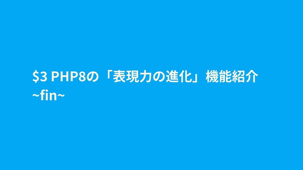 $ PHP ~ n~