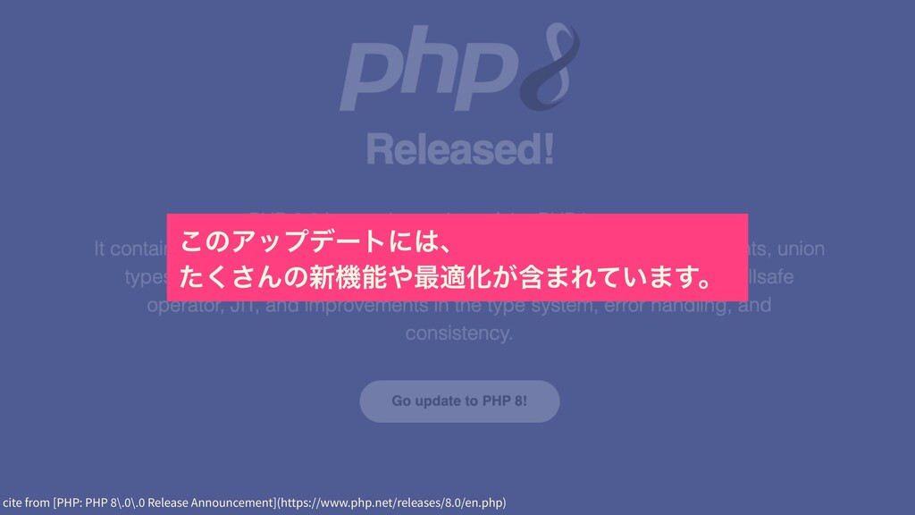 cite from [PHP: PHP \. \. Release Announcement]...