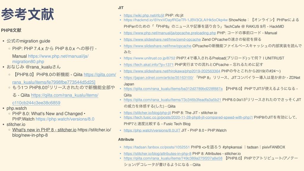PHP8จݙ • ެࣜͷmigration guide ◦ PHP: PHP 7.4.x ͔Β...
