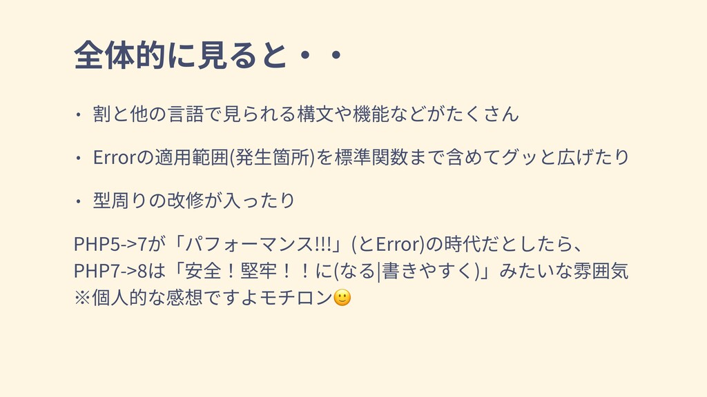 Error ( ) PHP -> !!! ( Error) PHP -> ( | )