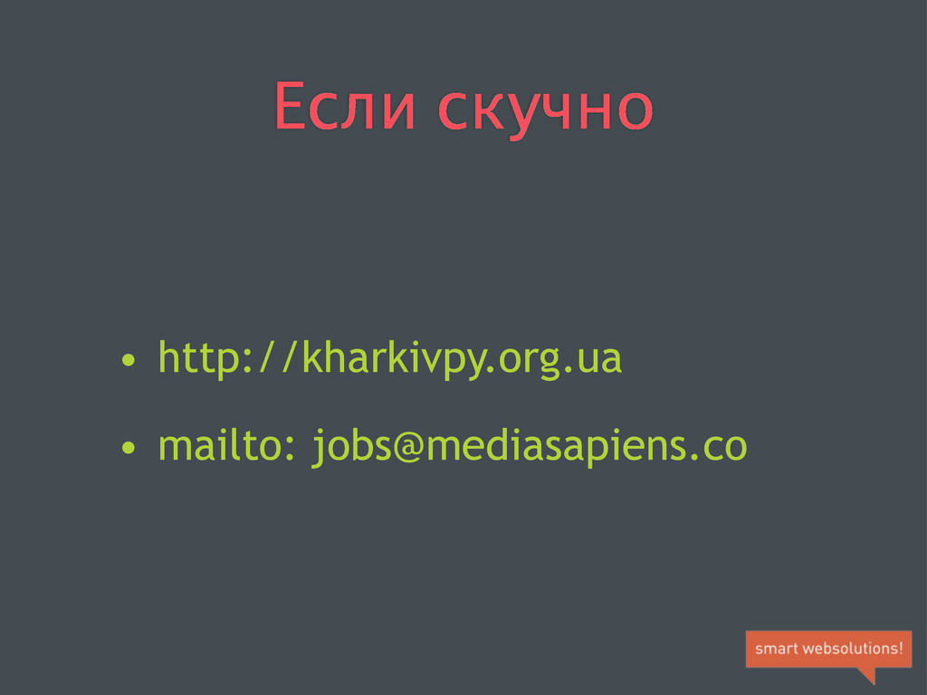 Если скучно • http://kharkivpy.org.ua • mailto:...