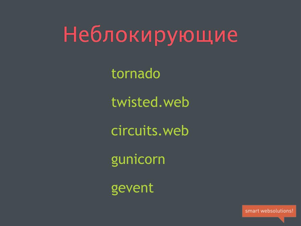 Неблокирующие tornado twisted.web circuits.web ...