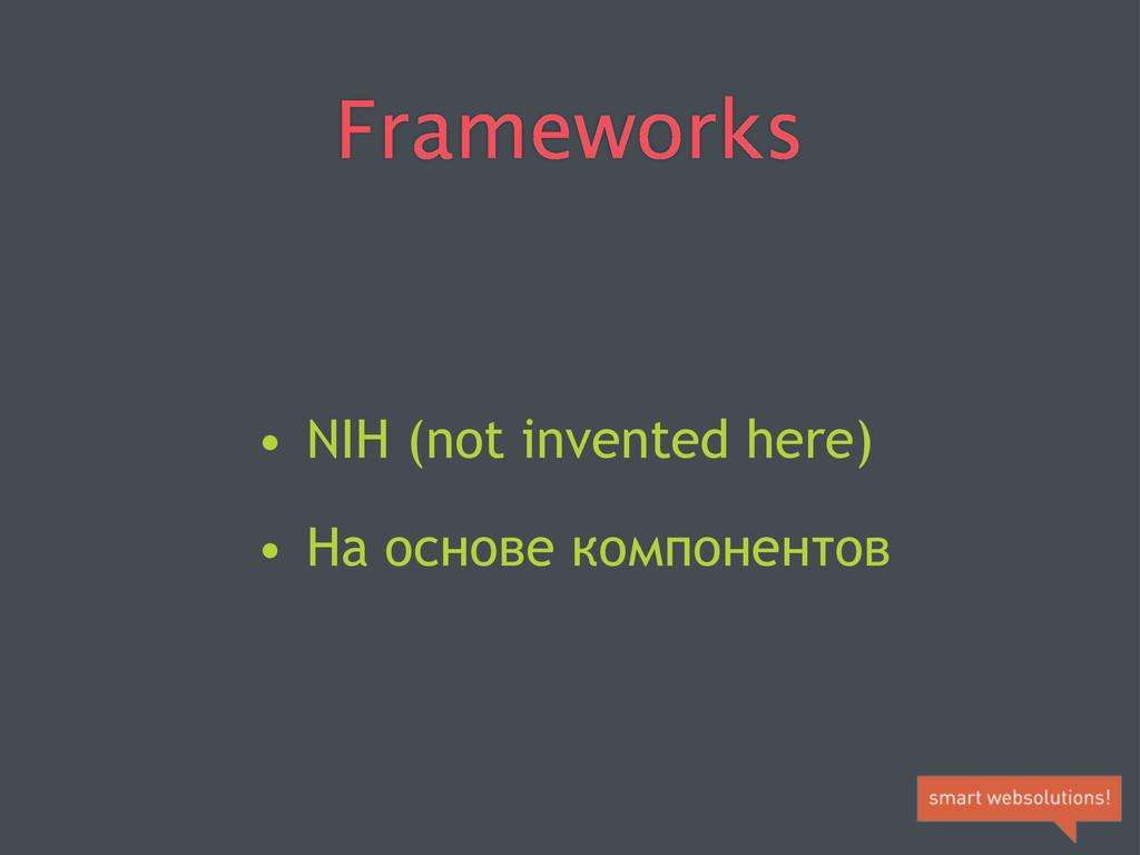 Frameworks • NIH (not invented here) • На основ...