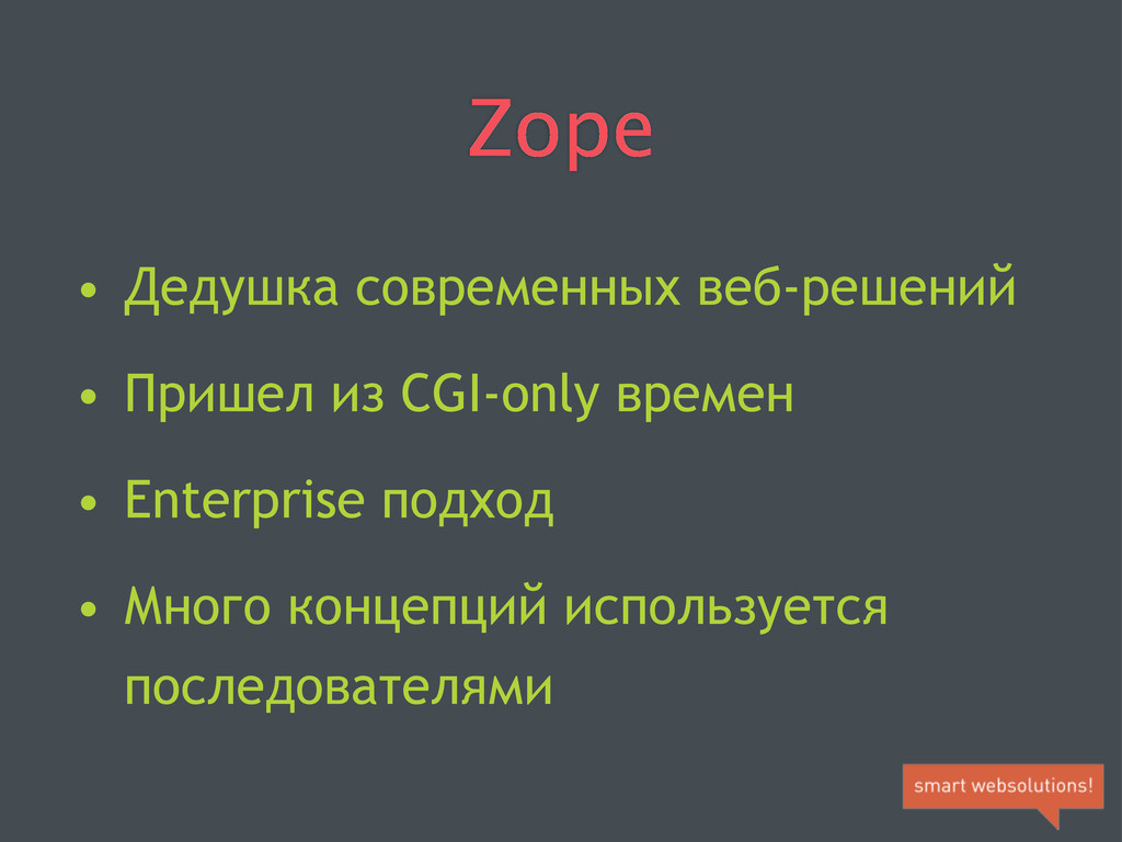 Zope • Дедушка современных веб-решений • Пришел...
