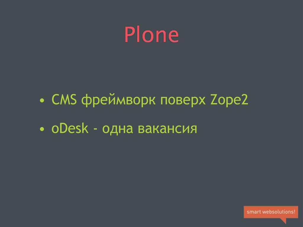 Plone • CMS фреймворк поверх Zope2 • oDesk - од...