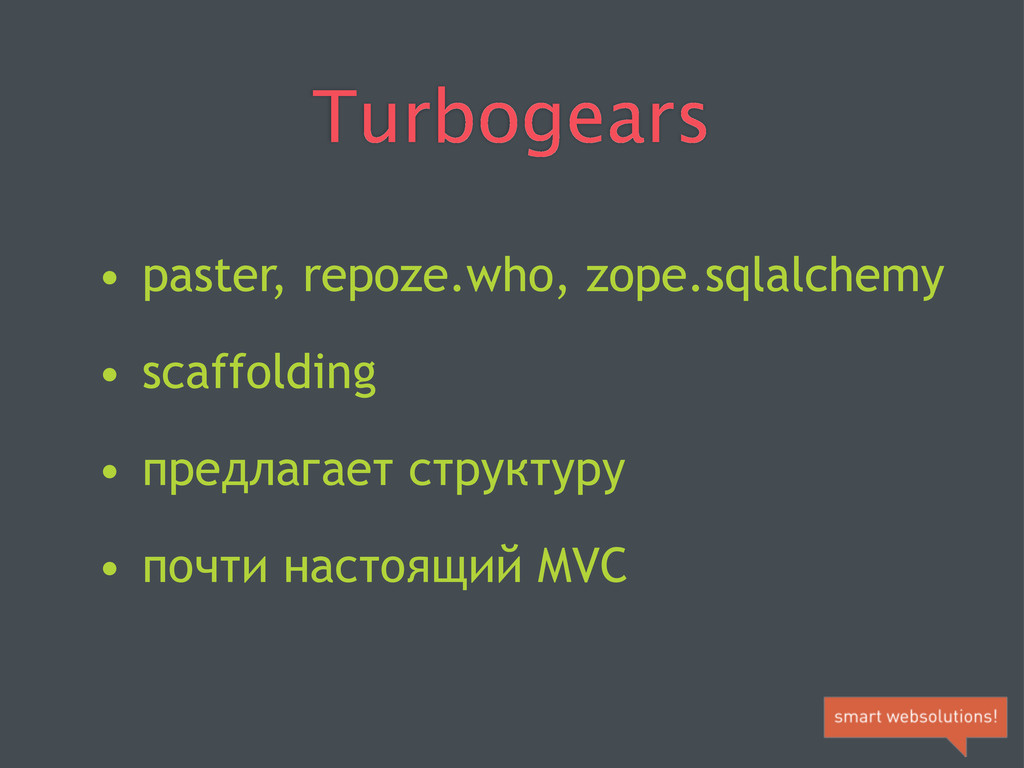 Turbogears • paster, repoze.who, zope.sqlalchem...