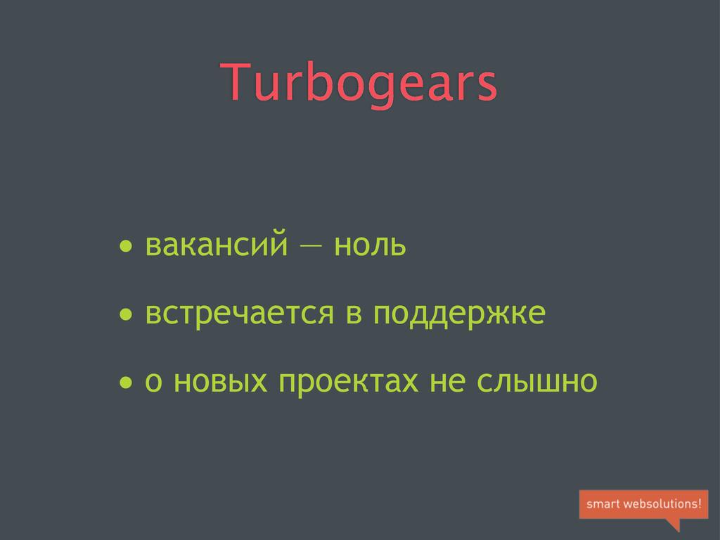 Turbogears • вакансий — ноль • встречается в по...