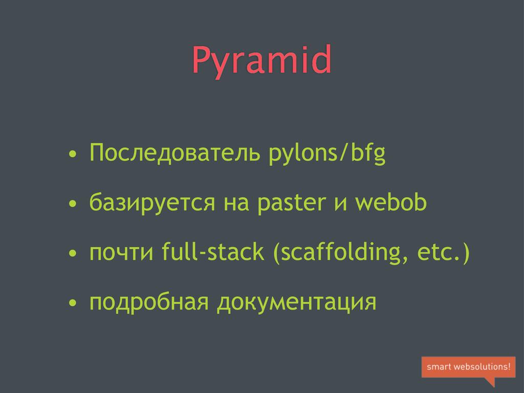 Pyramid • Последователь pylons/bfg • базируется...