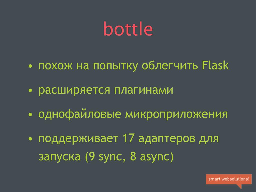 bottle • похож на попытку облегчить Flask • рас...