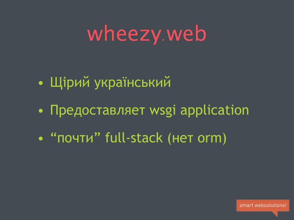 wheezy . web • Щірий український • Предоставляе...