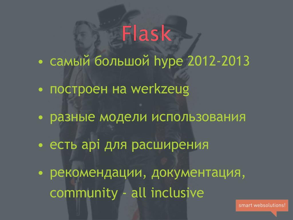Flask • самый большой hype 2012-2013 • построен...