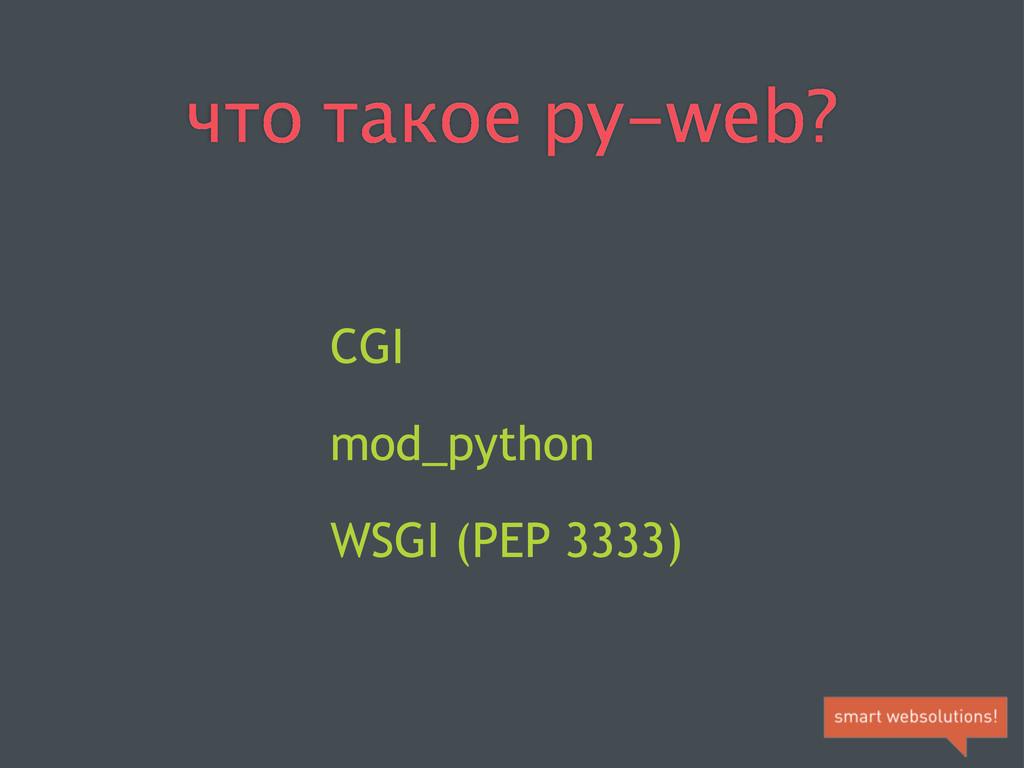 что такое py-web? CGI mod_python WSGI (PEP 3333)