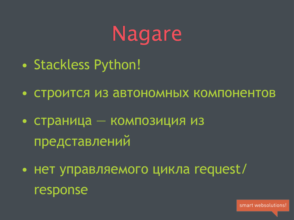 Nagare • Stackless Python! • строится из автоно...