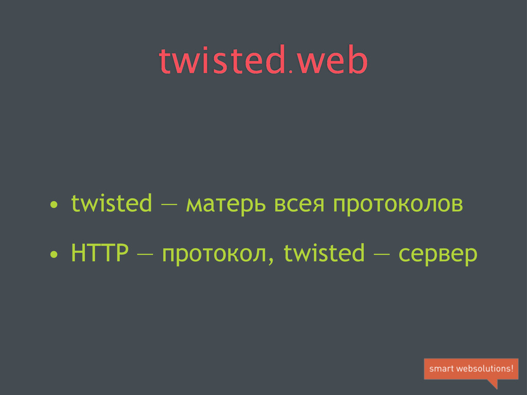 twisted . web • twisted — матерь всея протоколо...