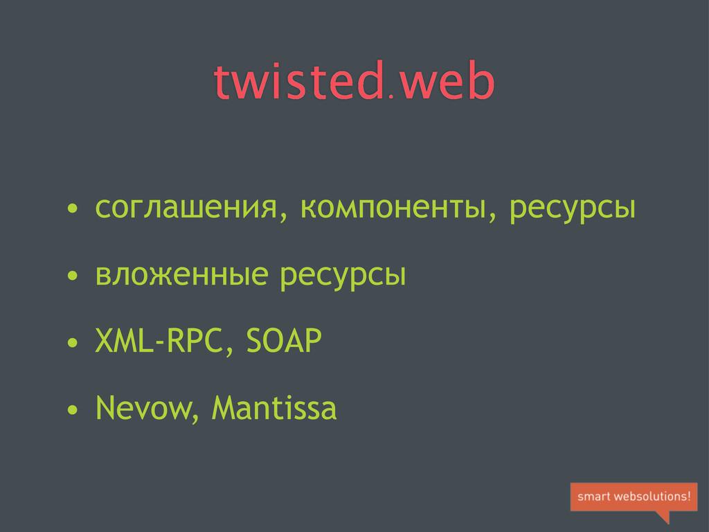 twisted . web • соглашения, компоненты, ресурсы...