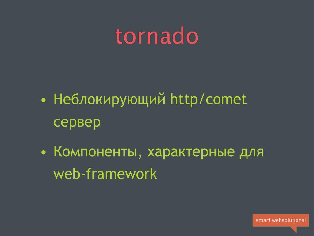 tornado • Неблокирующий http/comet сервер • Ком...