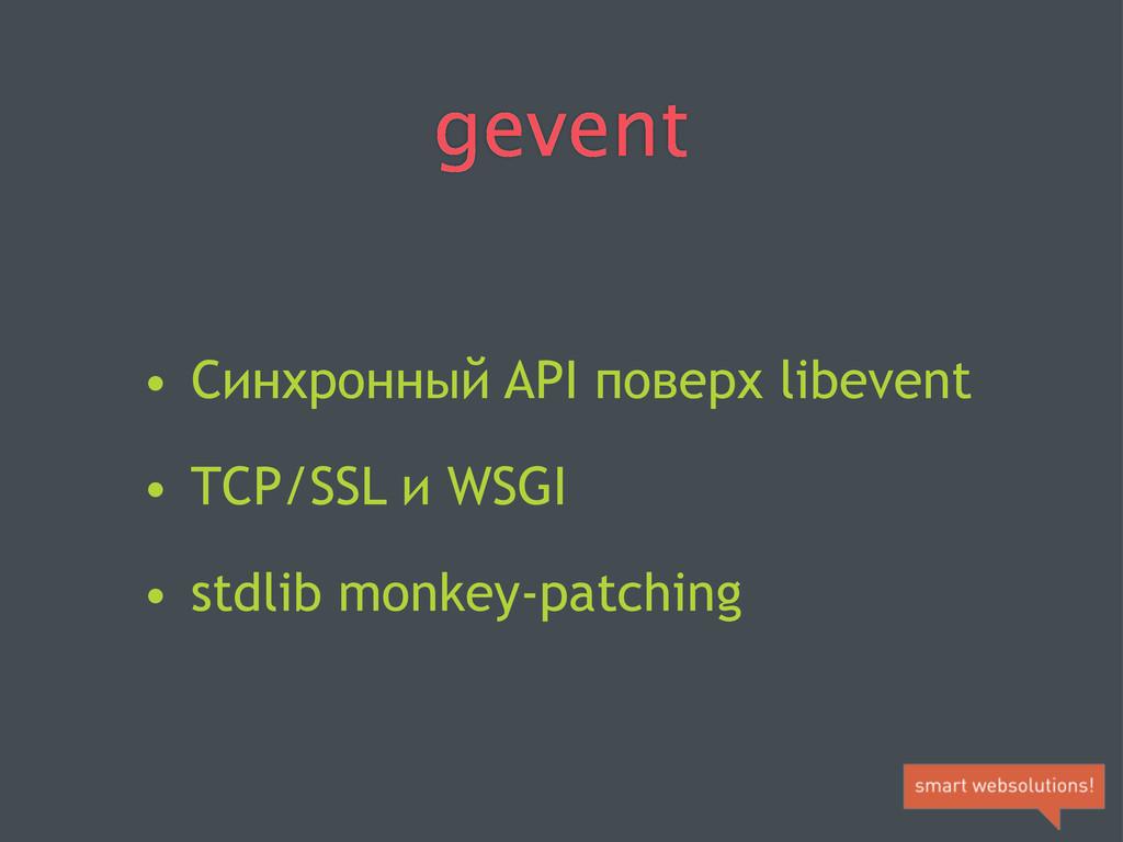 gevent • Синхронный API поверх libevent • TCP/S...
