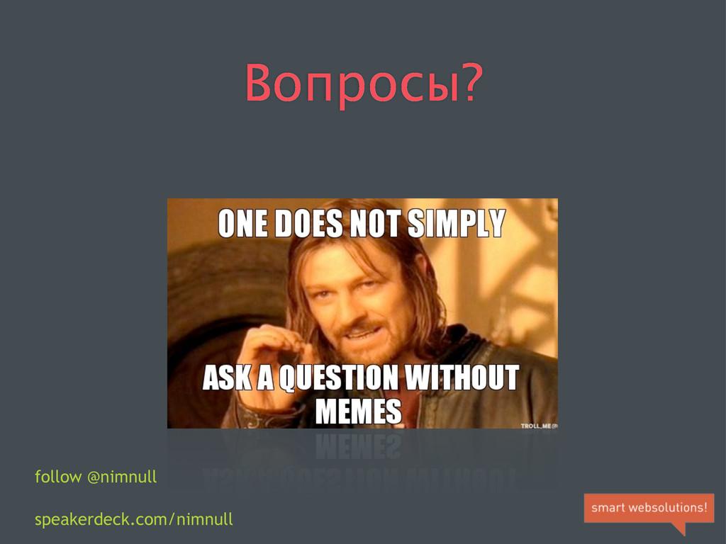 Вопросы? follow @nimnull speakerdeck.com/nimnull