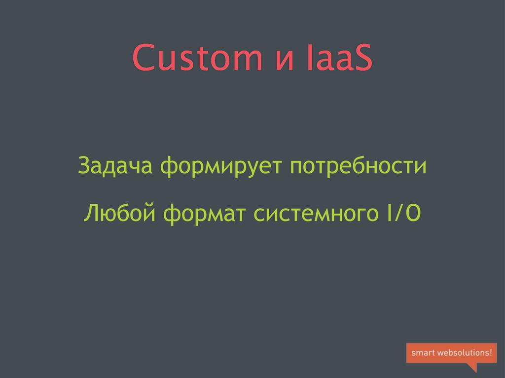 Custom и IaaS Задача формирует потребности Любо...