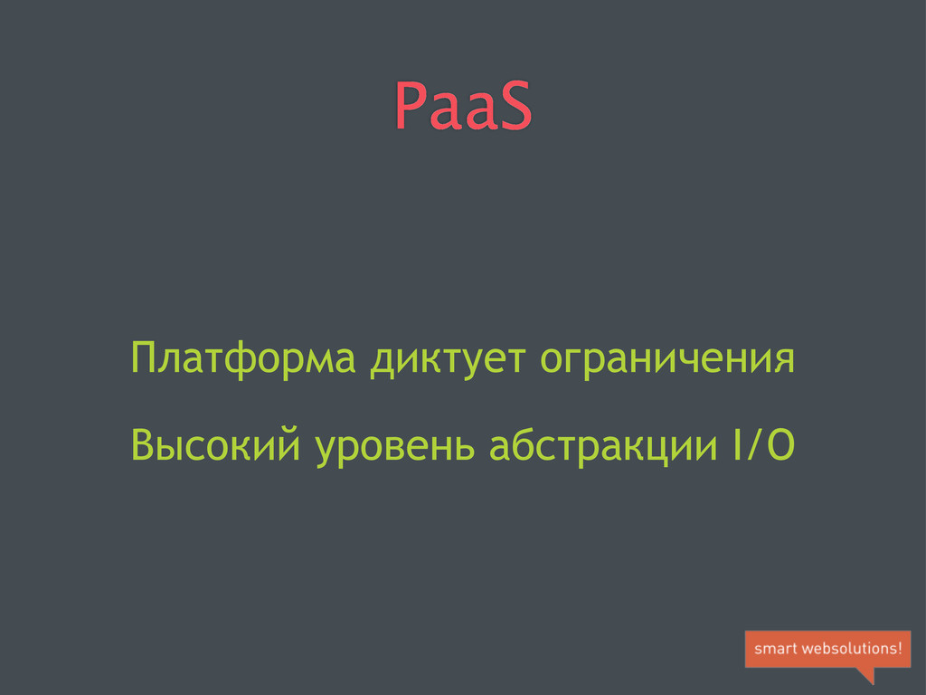PaaS Платформа диктует ограничения Высокий уров...