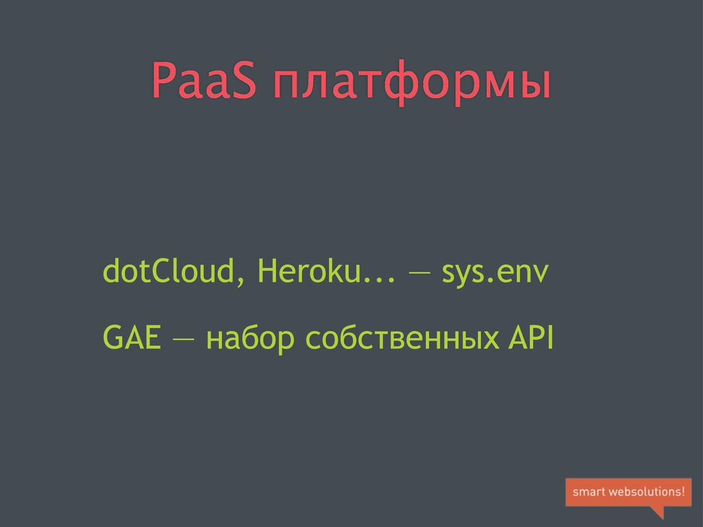 PaaS платформы dotCloud, Heroku... — sys.env GA...