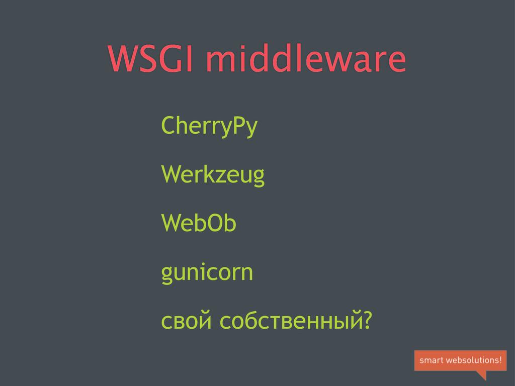 WSGI middleware CherryPy Werkzeug WebOb gunicor...