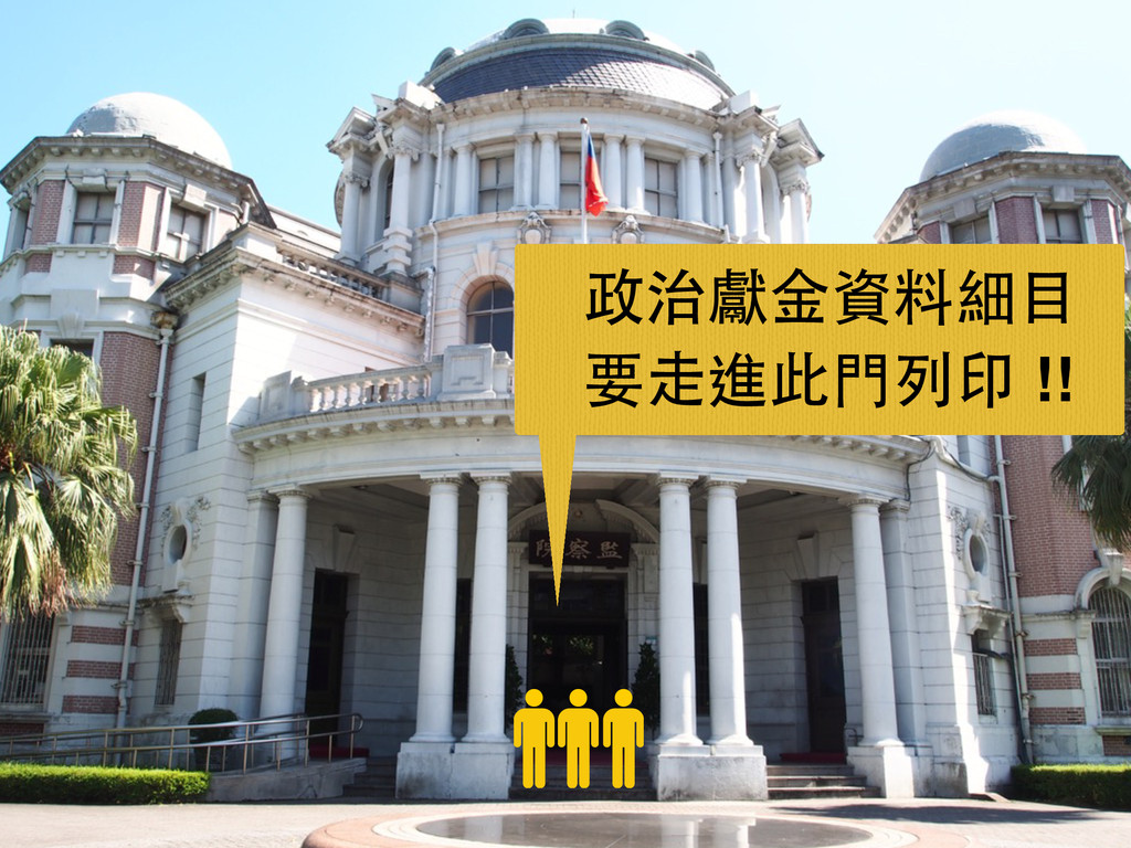 政治獻⾦金資料細⺫⽬目 要⾛走進此⾨門列印 !!