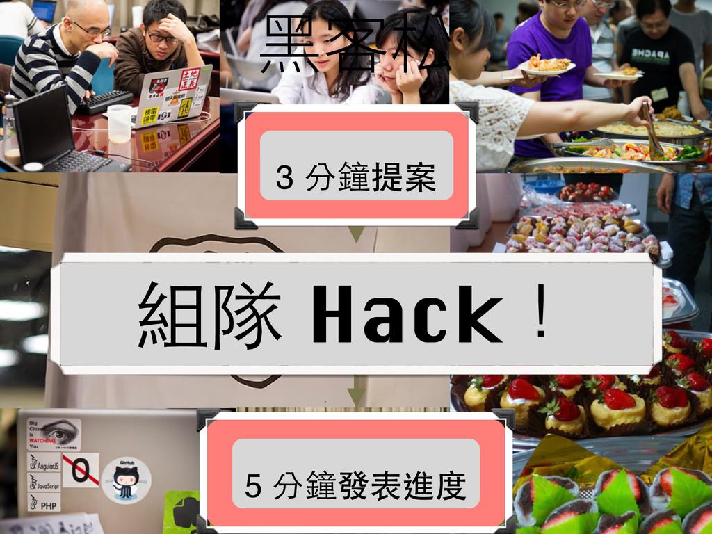 5 分鐘發表進度 組隊 Hack! 3 分鐘提案 랱㹐匡