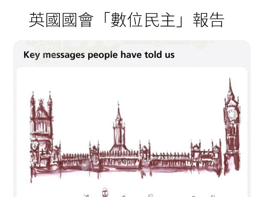 http://www.digitaldemocracy.parliament.uk/chapt...