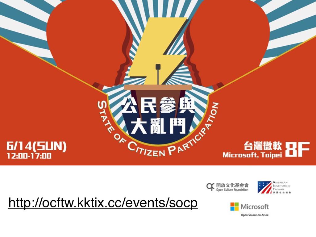 http://ocftw.kktix.cc/events/socp