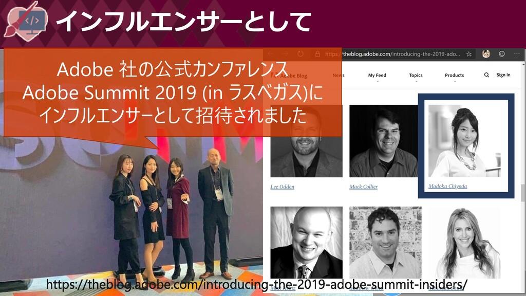 インフルエンサーとして Adobe 社の公式カンファレンス Adobe Summit 2019...