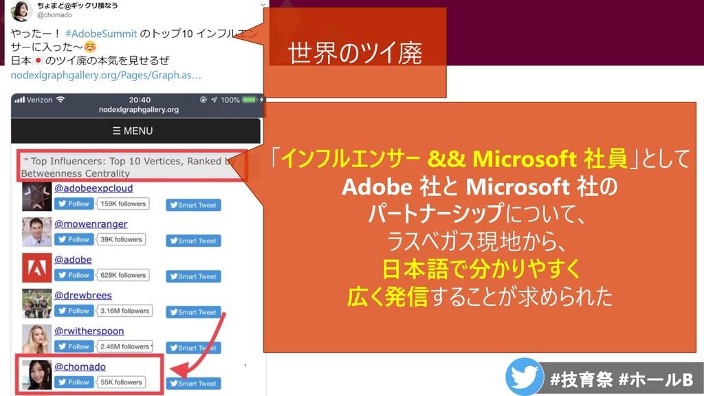 世界のツイ廃 「インフルエンサー && Microsoft 社員」として Adobe 社と M...