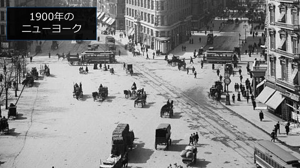 1900年の ニューヨーク