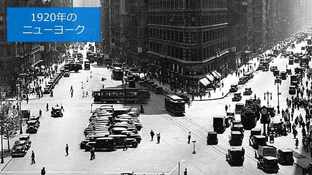 1920年の ニューヨーク